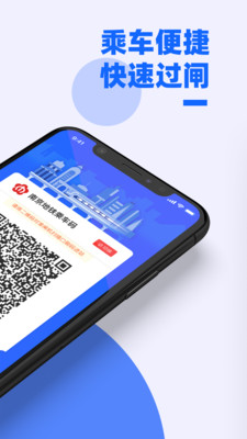 南京地铁安卓版 V1.0