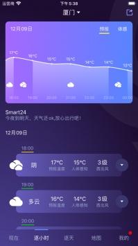 中国天气网安卓版 V1.82