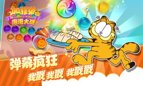 加菲猫泡泡大战安卓版 V1.0