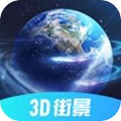 3D北斗街景安卓版 V1.1.0