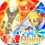 星魂Online火影安卓版 V1.0