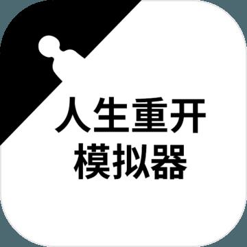 人生重开模拟器安卓测试版 V1.3