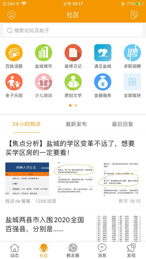 鹤鸣亭安卓版 V1.0