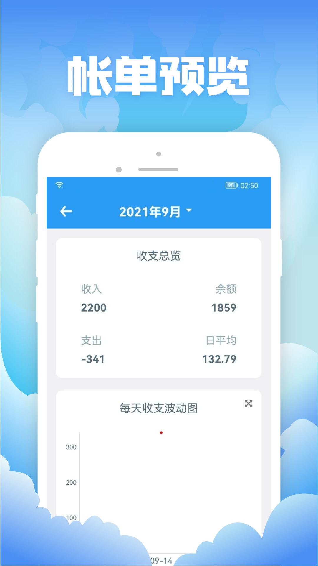 彬润记账安卓版 V0.9