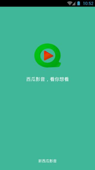 西瓜影音安卓免费观看版 V1.0.9