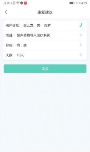 医智丽康安卓版 V1.1.4