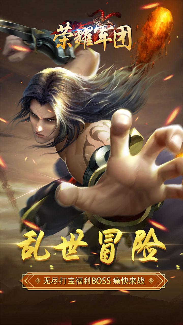 荣耀军团安卓九游版 V0.0.30