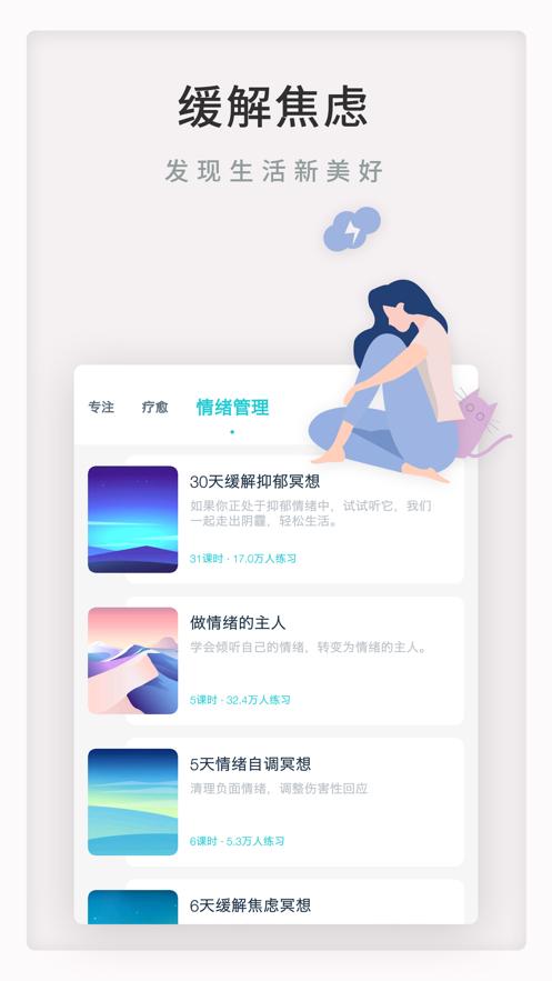 Now冥想安卓版 V3.2.0