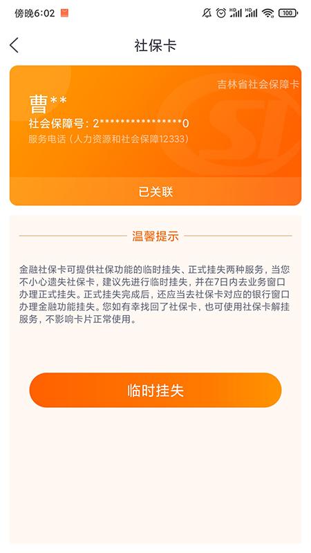 吉事办安卓版 V1.1.0
