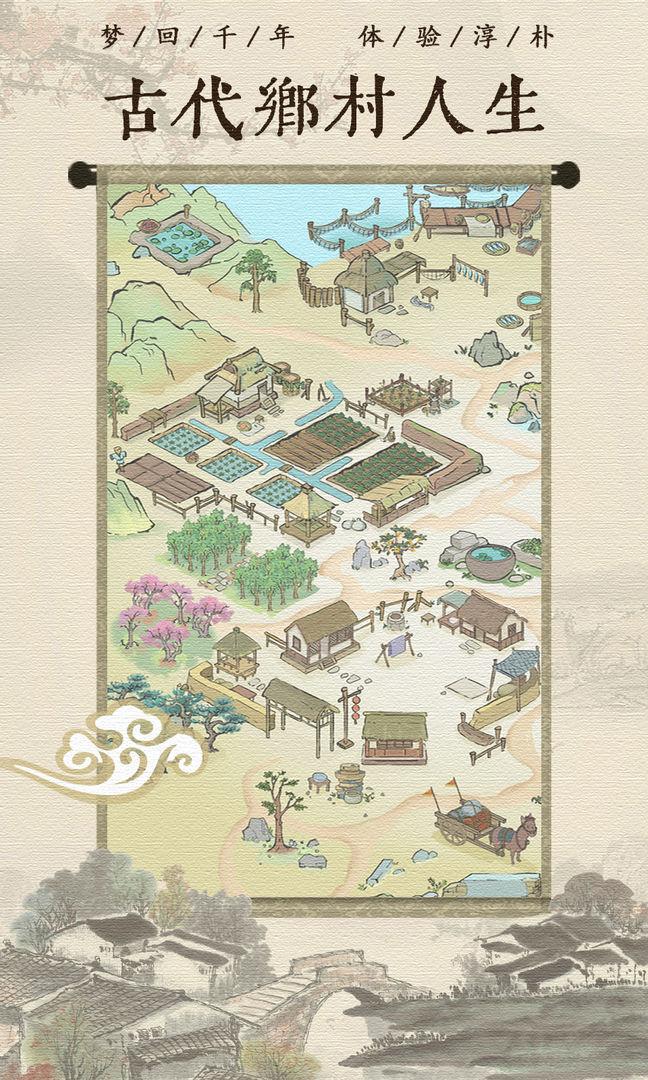 古代乡村人生安卓测试版 V1.0.7