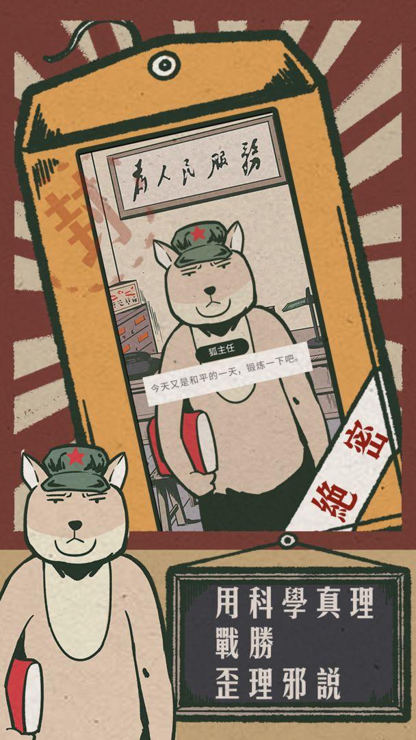 藏狐侦探之水猴子杀人事件安卓版 V1.0