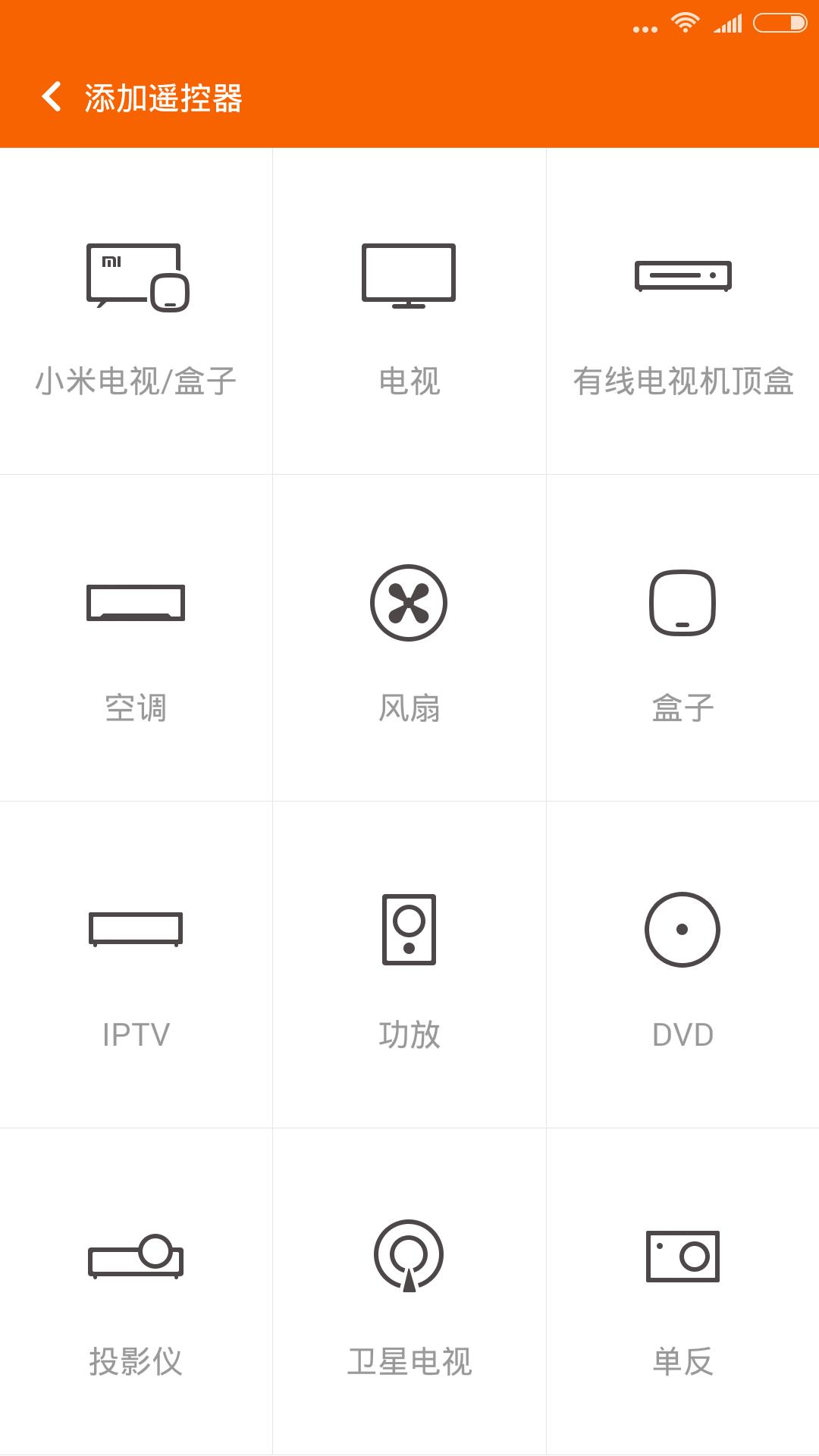 万能遥控安卓版 V5.9.4
