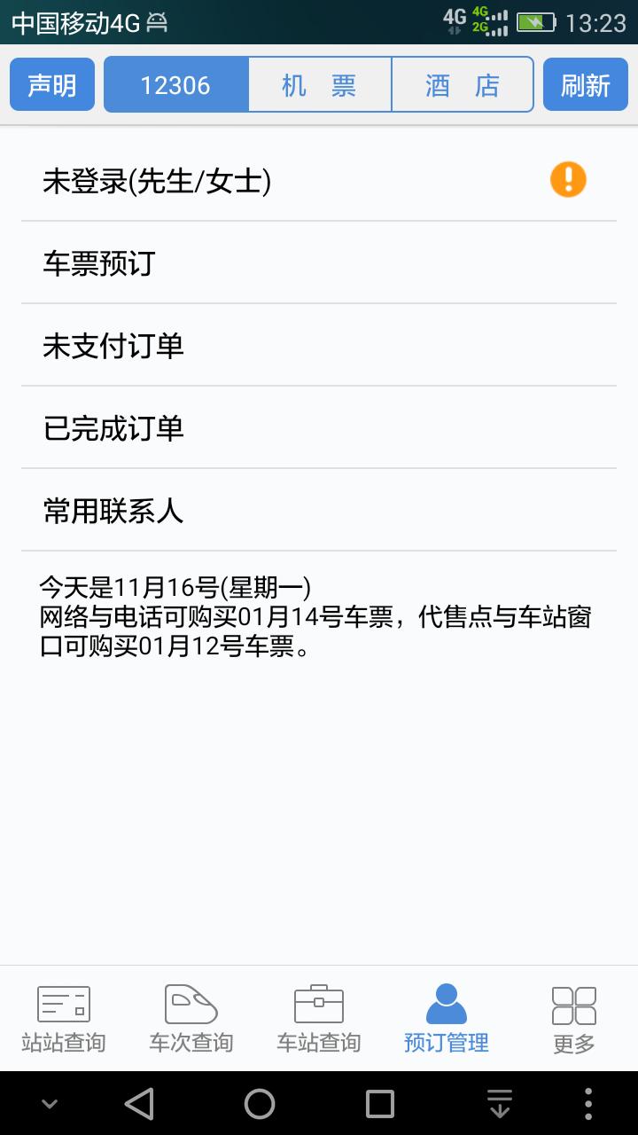 盛名时刻表安卓版 V2017.10.08