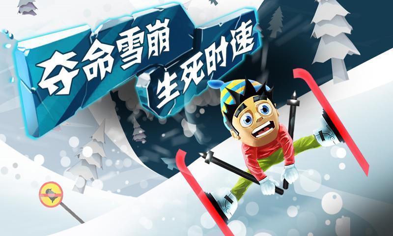 滑雪大冒险安卓版 V2.3.6