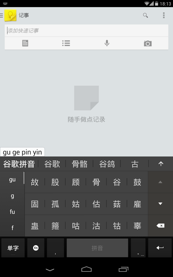 谷歌拼音安卓版 V4.5.2.193126728