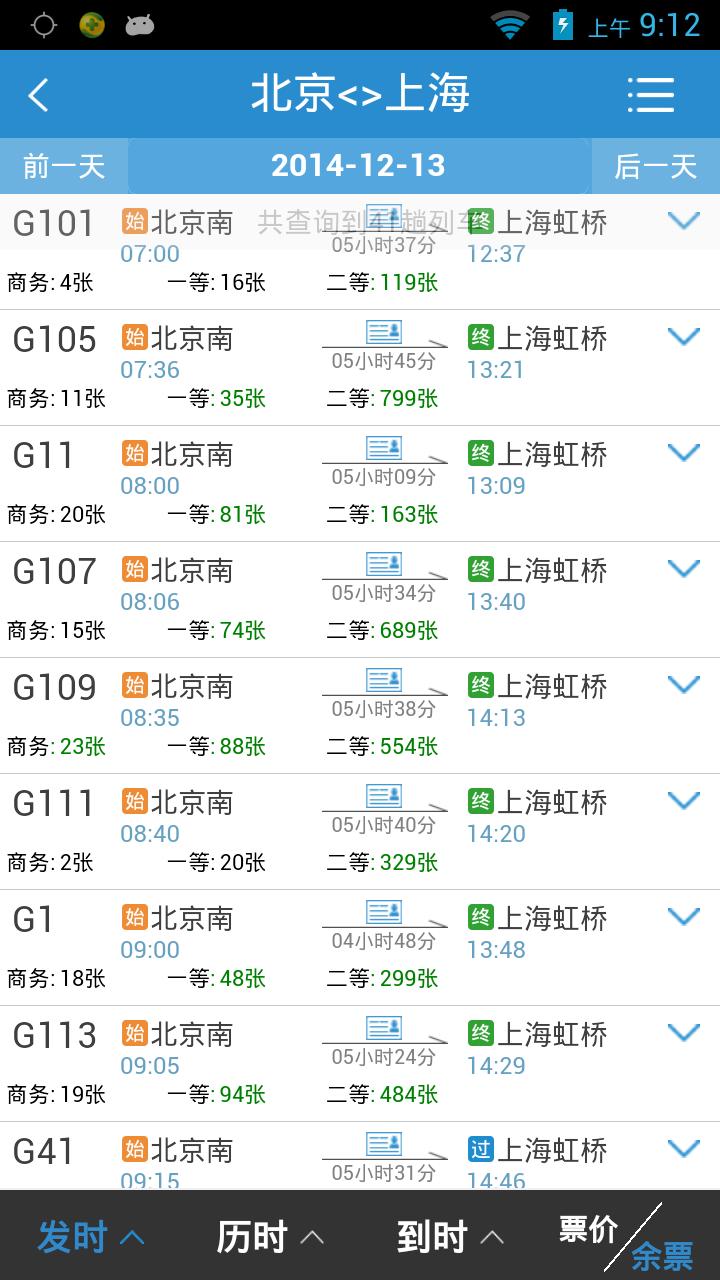 铁路12306安卓版 V5.1.2