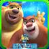 熊出没奇幻空间安卓版 V1.5.8
