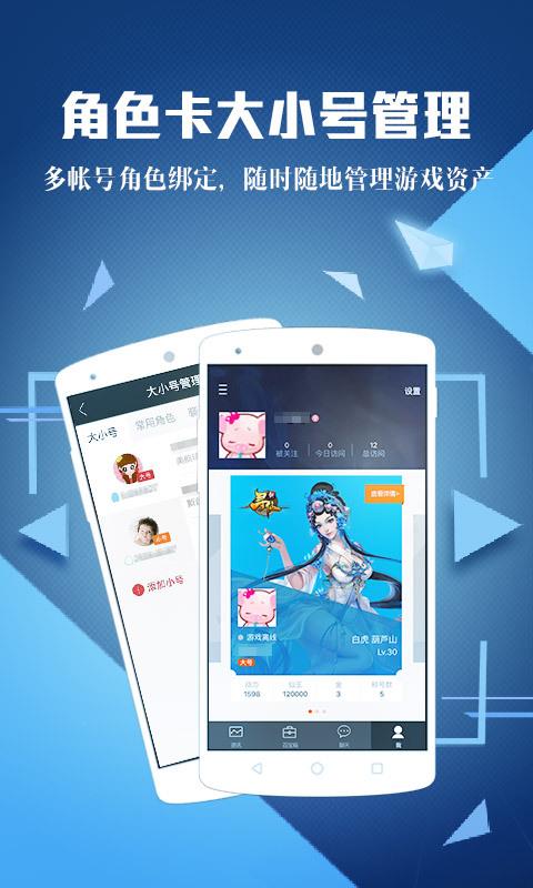 腾讯游戏助手安卓版 V3.3.3.35