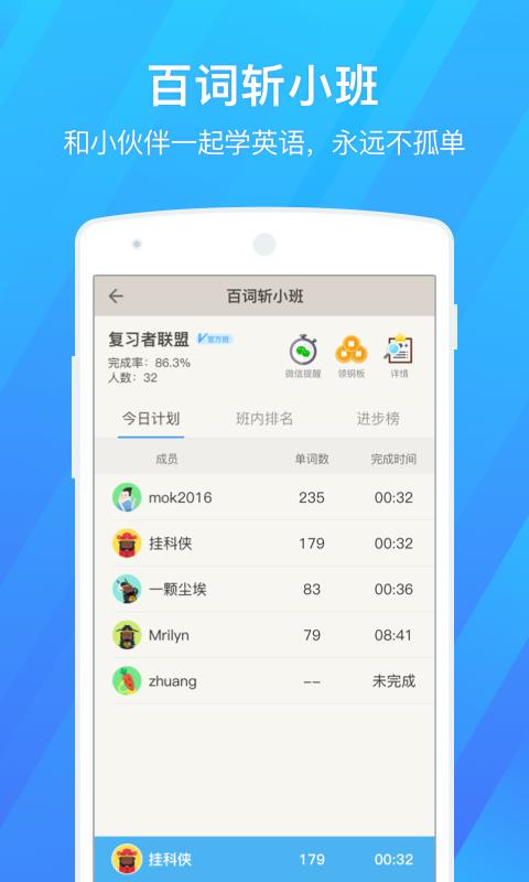 百词斩安卓版 V7.0.6