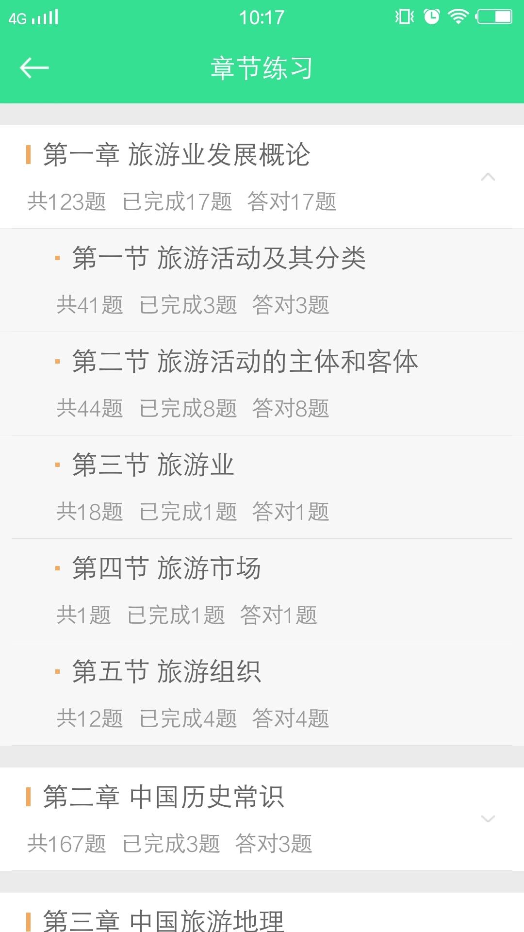 青书学堂安卓版 V17.4.1