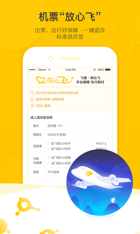 飞猪安卓版 V9.6.3.104