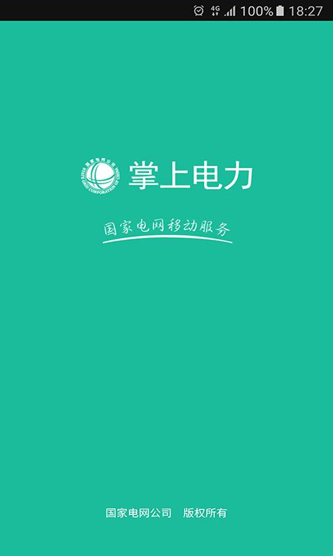 掌上电力安卓版 V3.1.50