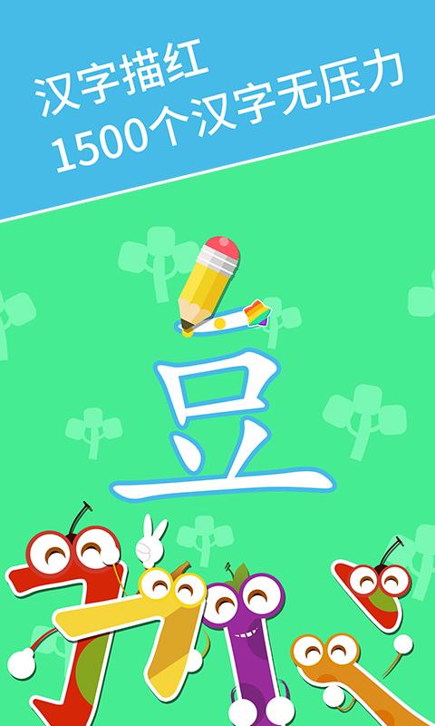 麦田认字宝宝识字拼音安卓版版 V3.4.3
