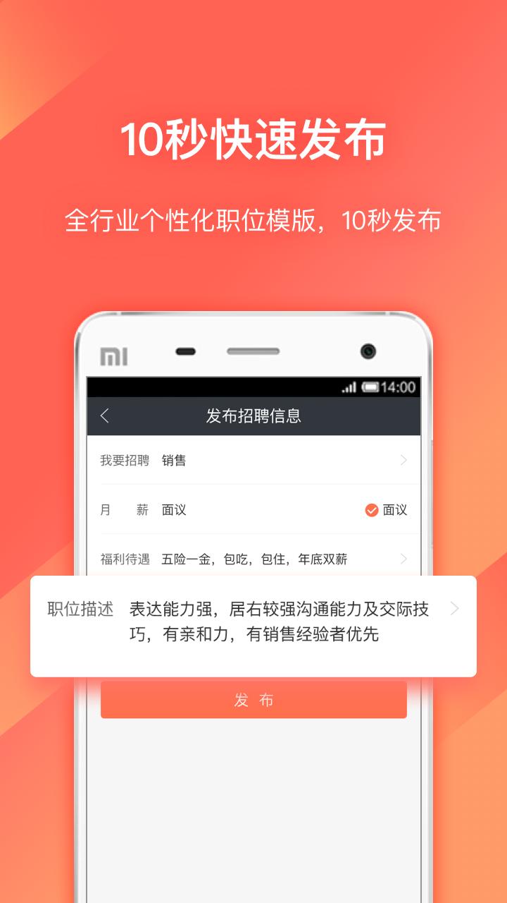 招才猫直聘安卓版 V3.18.1