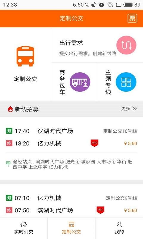 合肥掌上公交安卓版 V2.2.1