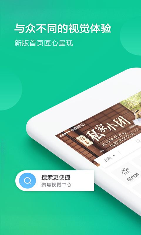 春秋旅游安卓版 V7.6.8