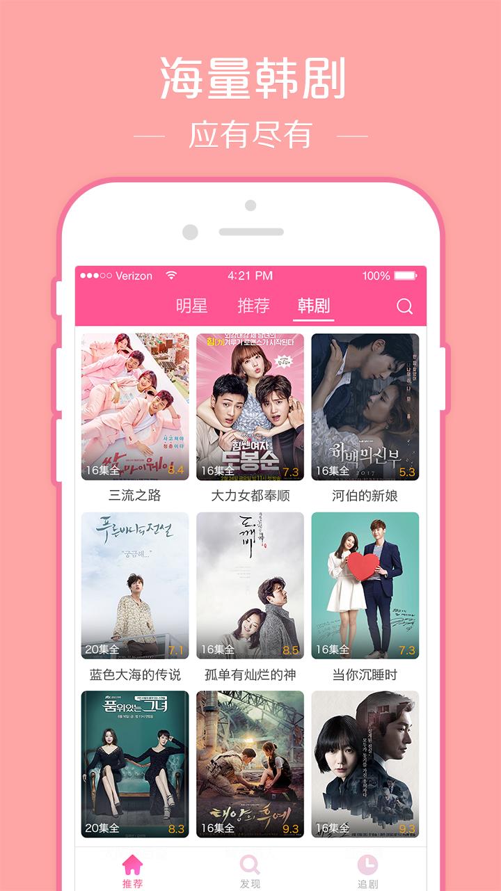 韩剧TV安卓版 V5.2.8