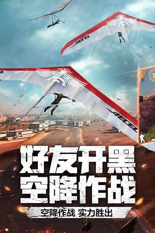 穿越火线:枪战王者安卓版 V1.0.40.240