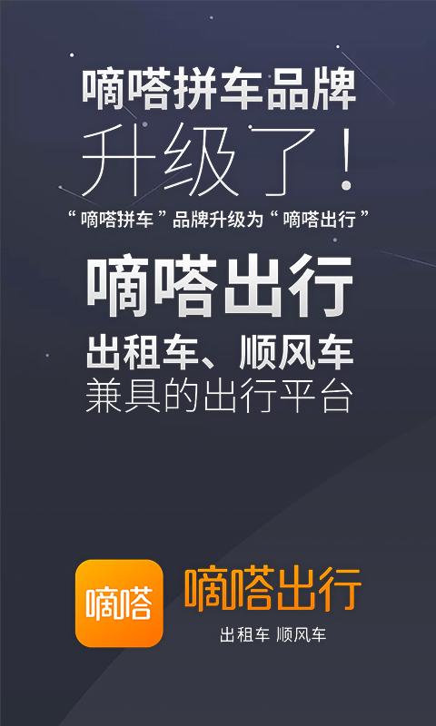 嘀嗒出行安卓版 V7.0.6