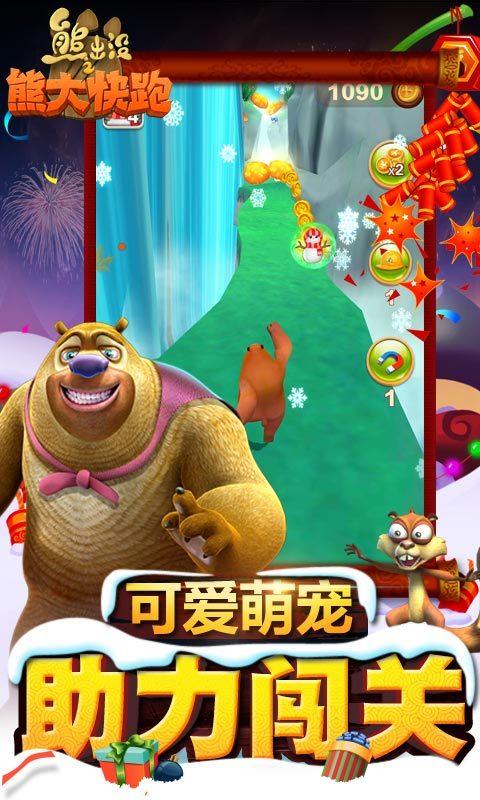 熊出没之熊大快跑安卓版 V2.6.1