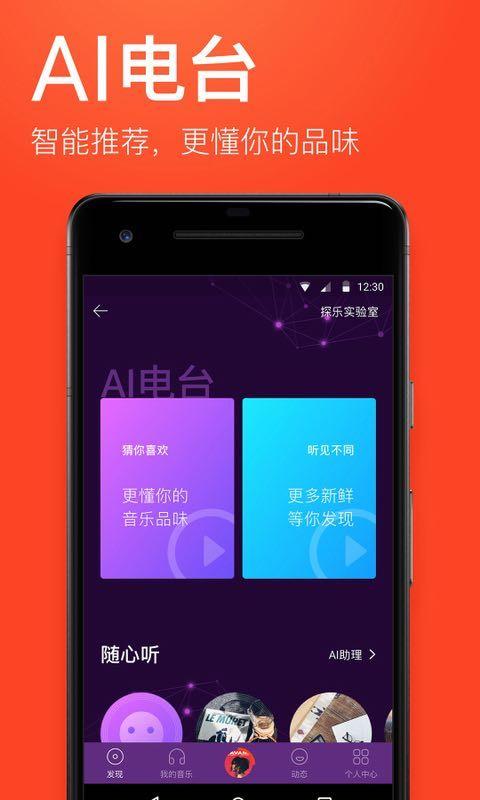 虾米音乐安卓版 V8.4.4