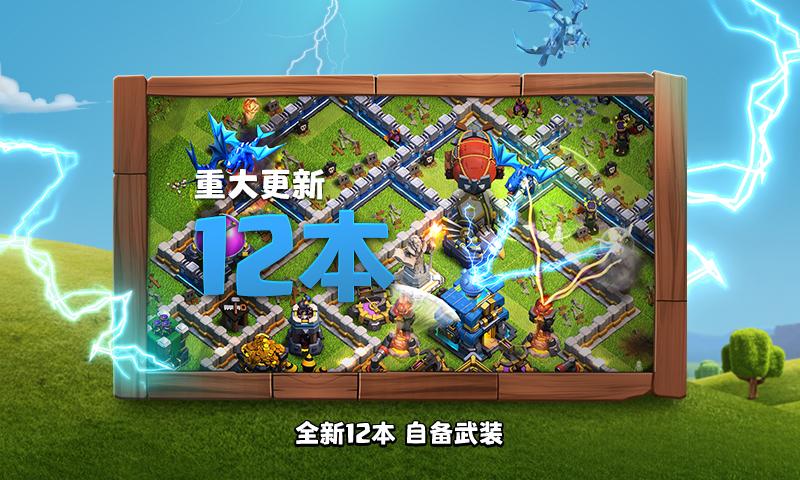 部落冲突安卓版 V10.322.16