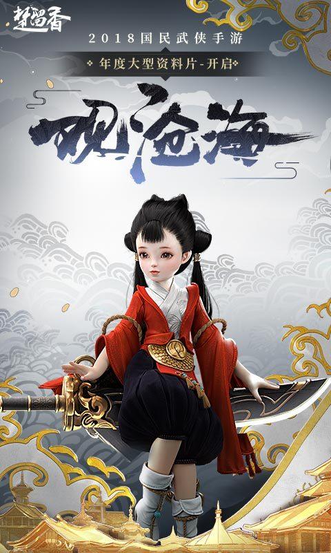 楚留香安卓版 V10.0