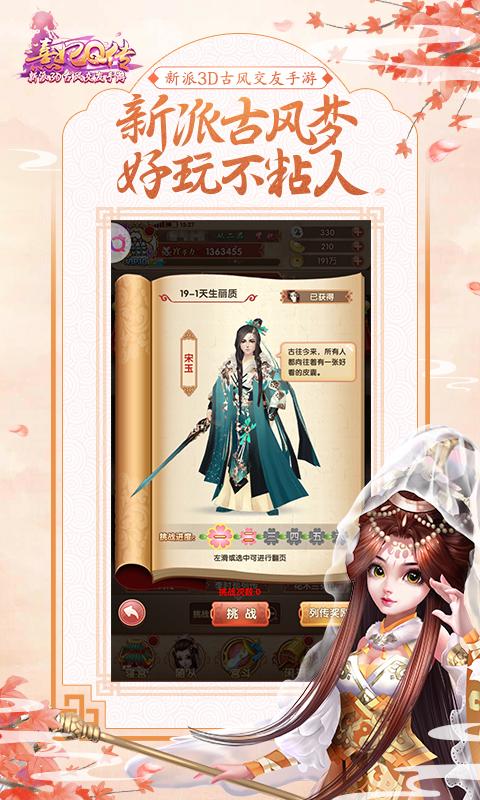 熹妃Q传安卓版 V1.9.6