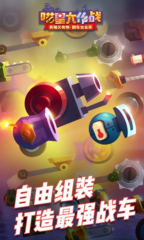 喵星大作战安卓版 V1.8.0