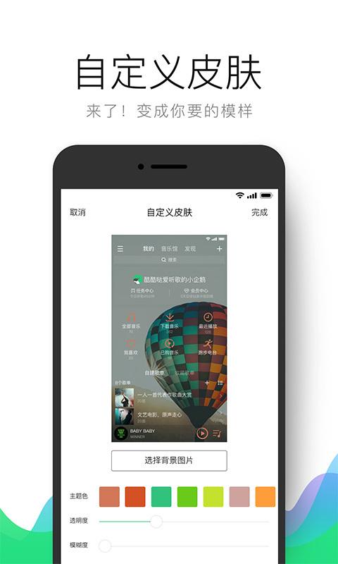 QQ音乐安卓版 V10.5.2.5