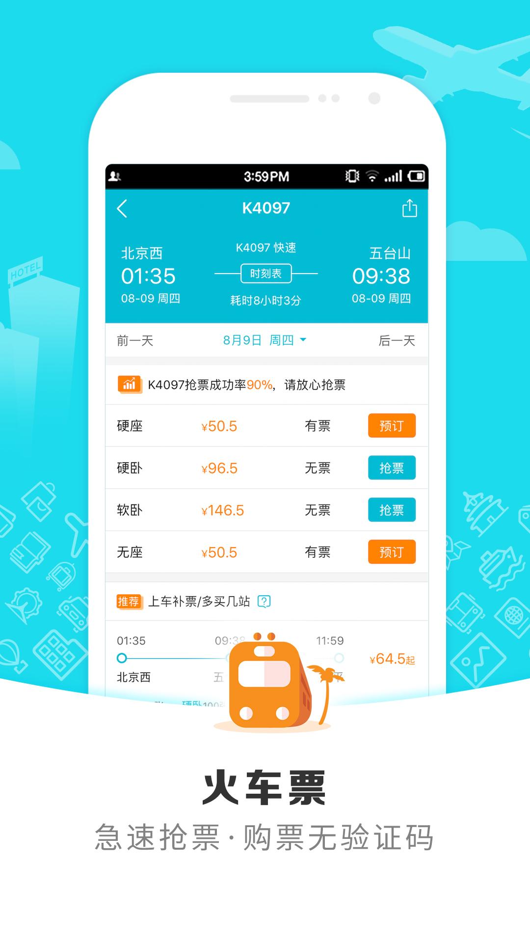去哪儿旅行安卓版 V9.0.7