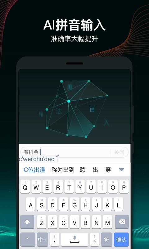 百度输入法安卓版 V9.6.2.0