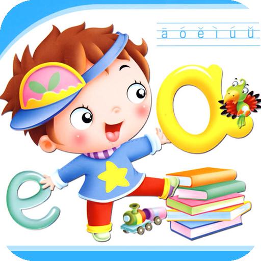 汉语拼音王国安卓版 V1.1