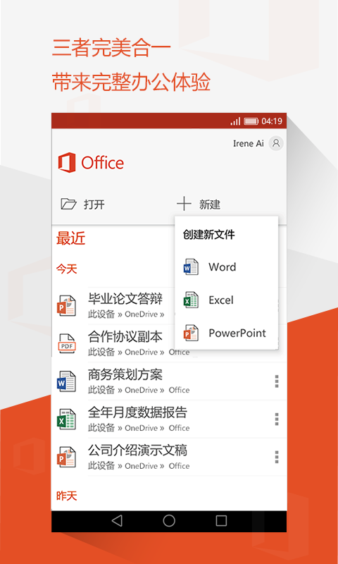 Microsoft Office安卓版 V16.0.8431.1009