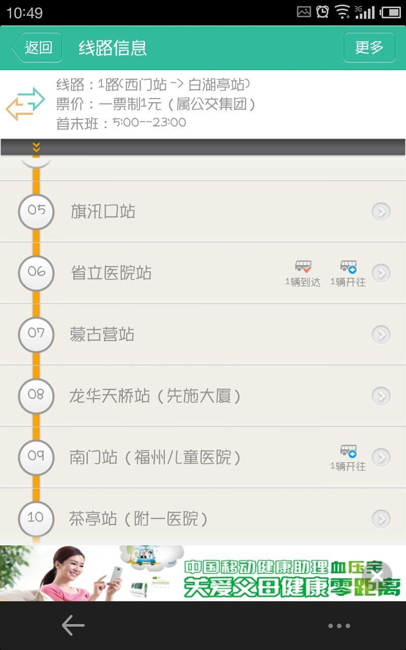 福建掌上公交安卓版 V2.1.2
