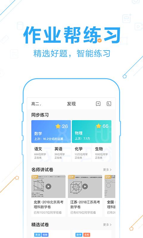 作业帮安卓版 V13.1.2