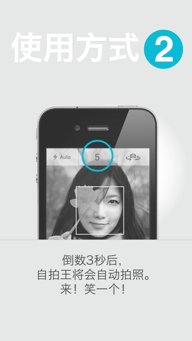 完美自拍王安卓版 V1.2.1
