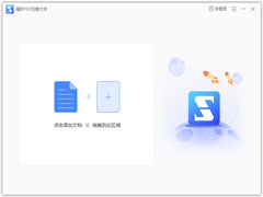 福昕PDF压缩大师 V2.0.2.19 官方安装版 wap
