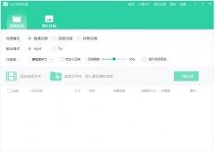 QVE视频压缩 V1.1.7 官方安装版 wap