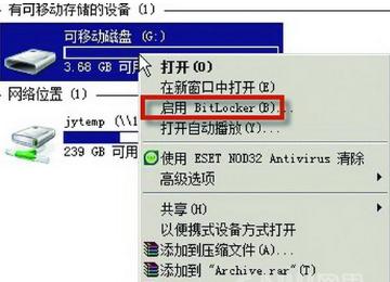 巧用BitLocker为硬盘加密